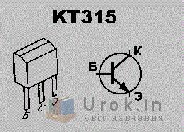 схема кт315